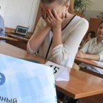 ЕГЭ по иностранному языку – прогресс в образовании или катастрофа для молодёжи?